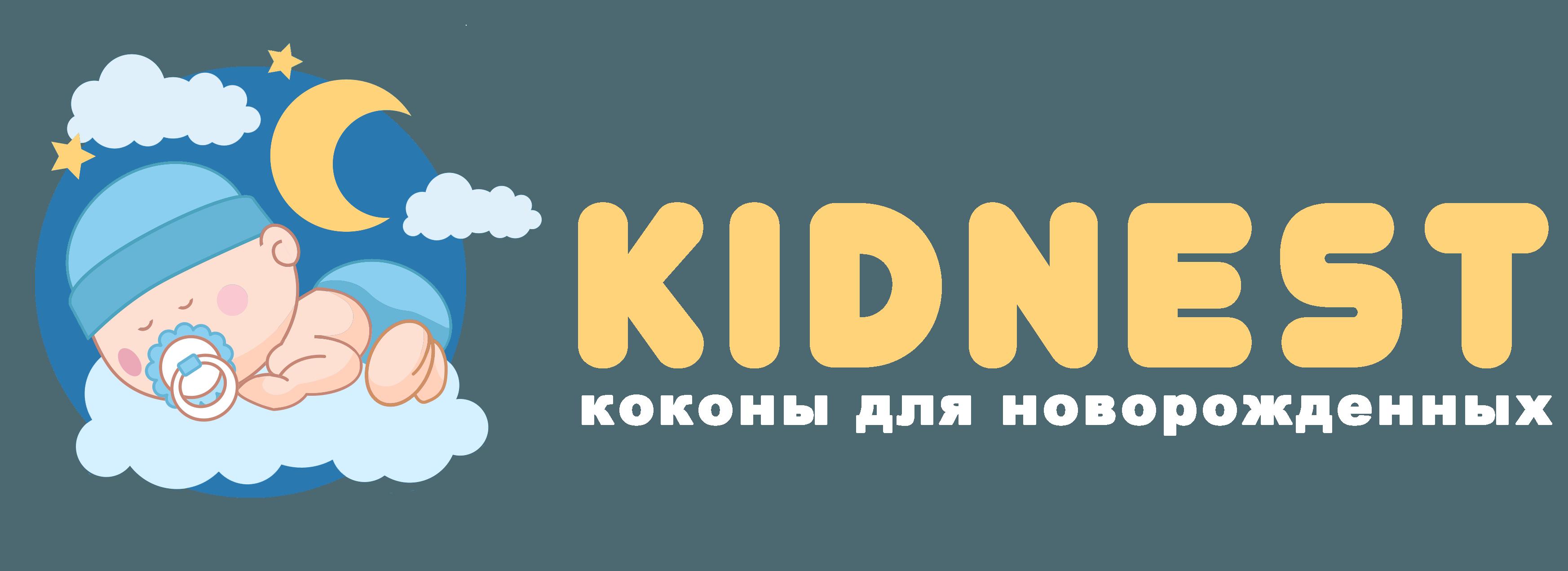 Коконы для новорожденных, доставка по РФ