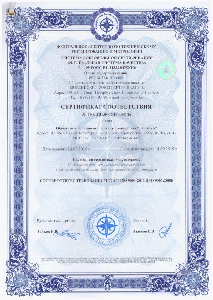 Сертификаты компании Kidnest